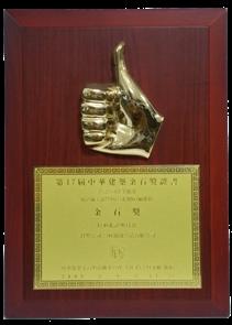 2009年優良施工品質類中華建築金石獎