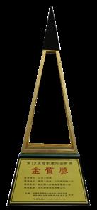 2010年公共工程類國家建築金質獎